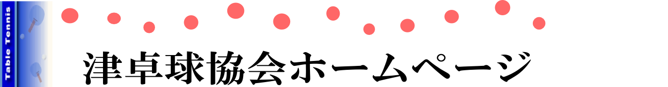 津卓球協会 ホームページへようこそ